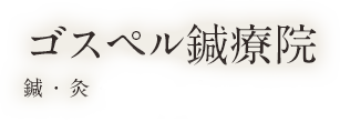 川崎で鍼灸治療を受けるならゴスペル鍼療院