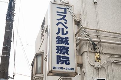 川崎市『ゴスペル鍼療院』の施術内容