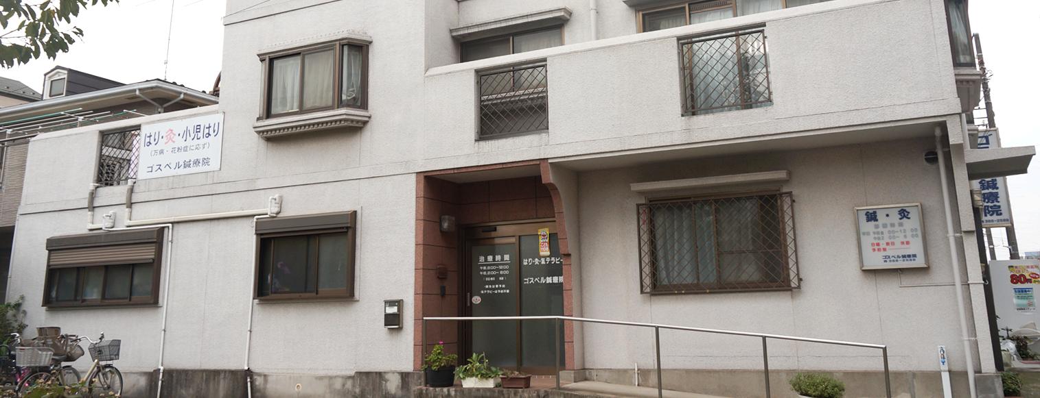 川崎市で鍼灸治療を受けるならゴスペル鍼療院:外観