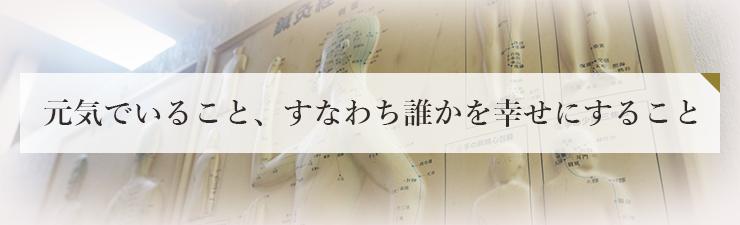 川崎市『ゴスペル鍼療院』について